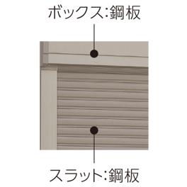 ボックス:鋼板 スラット:鋼板